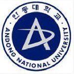 国立安东大学